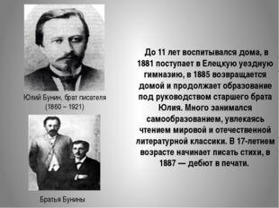 До 11 лет воспитывался дома, в 1881 поступает в Елецкую уездную гимназию, в