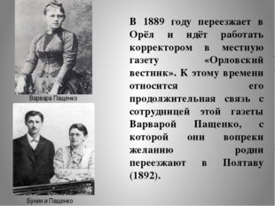 В 1889 году переезжает в Орёл и идёт работать корректором в местную газету «О
