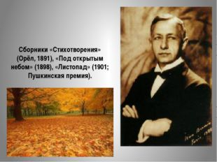 Сборники «Стихотворения» (Орёл, 1891), «Под открытым небом» (1898), «Листопад
