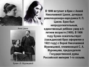 В 1899 вступает в брак с Анной Николаевной Цакни, дочерью революционера-народ