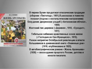 В лирике Бунин продолжал классические традиции (сборник «Листопад», 1901).В р