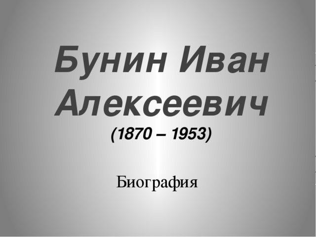 Бунин Иван Алексеевич (1870 – 1953) Биография
