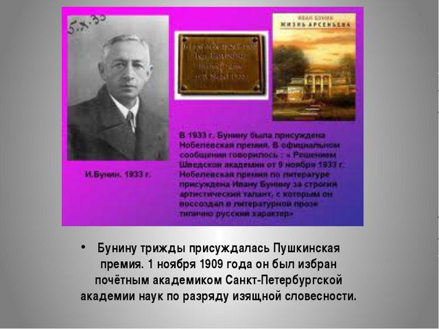 Бунину трижды присуждалась Пушкинская премия. 1 ноября 1909 года он был избра...