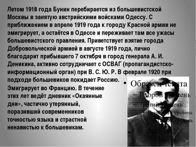 Летом 1918 года Бунин перебирается из большевистской Москвы в занятую австрий...
