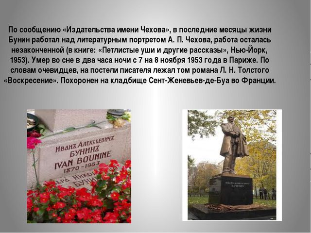 По сообщению «Издательства имени Чехова», в последние месяцы жизни Бунин раб...