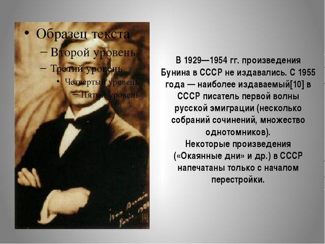 В 1929—1954 гг. произведения Бунина в СССР не издавались. С 1955 года — наибо...