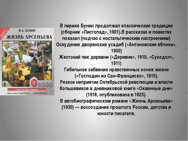 В лирике Бунин продолжал классические традиции (сборник «Листопад», 1901).В р...