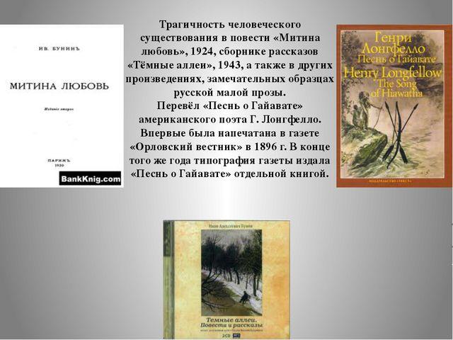 Трагичность человеческого существования в повести «Митина любовь», 1924, сбор...