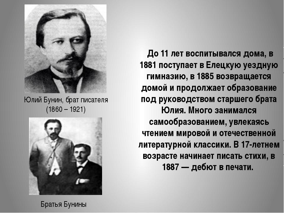 До 11 лет воспитывался дома, в 1881 поступает в Елецкую уездную гимназию, в...