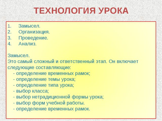 ТЕХНОЛОГИЯ УРОКА