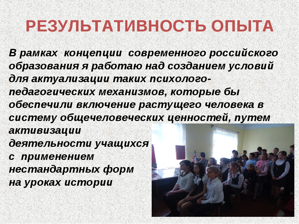 РЕЗУЛЬТАТИВНОСТЬ ОПЫТА В рамках концепции современного российского образовани...