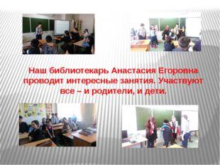 Наш библиотекарь Анастасия Егоровна проводит интересные занятия. Участвуют вс