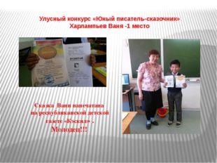 Улусный конкурс «Юный писатель-сказочник» Харлампьев Ваня -1 место Сказка Ван