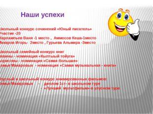 Школьный конкурс сочинений «Юный писатель» Участие -20 Харлампьев Ваня -1 ме