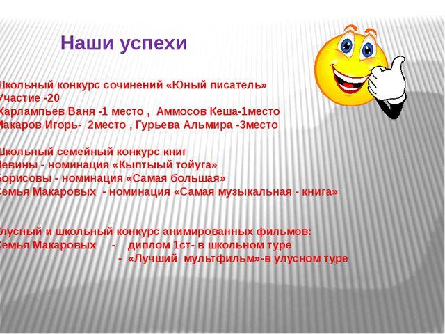 Школьный конкурс сочинений «Юный писатель» Участие -20 Харлампьев Ваня -1 ме...
