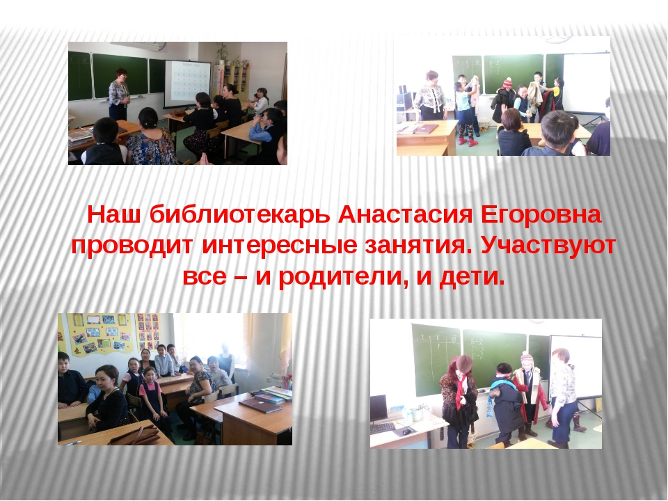 Наш библиотекарь Анастасия Егоровна проводит интересные занятия. Участвуют вс...