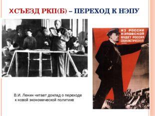 XСЪЕЗД РКП(Б) – ПЕРЕХОД К НЭПУ В.И. Ленин читает доклад о переходе к новой эк