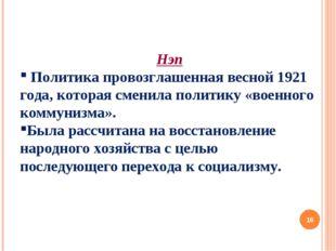 Нэп Политика провозглашенная весной 1921 года, которая сменила политику «воен