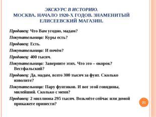 ЭКСКУРС В ИСТОРИЮ. МОСКВА. НАЧАЛО 1920-Х ГОДОВ. ЗНАМЕНИТЫЙ ЕЛИСЕЕВСКИЙ МАГАЗИ