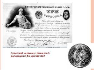 * Советский червонец: равнялся 5 долларам и 14,5 центам США
