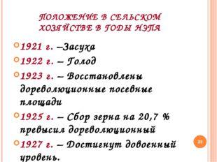 ПОЛОЖЕНИЕ В СЕЛЬСКОМ ХОЗЯЙСТВЕ В ГОДЫ НЭПА 1921 г. –Засуха 1922 г. – Голод 19