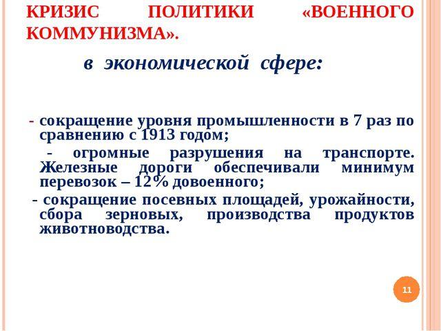 КРИЗИС ПОЛИТИКИ «ВОЕННОГО КОММУНИЗМА».   в экономической сфере: - сокращен...