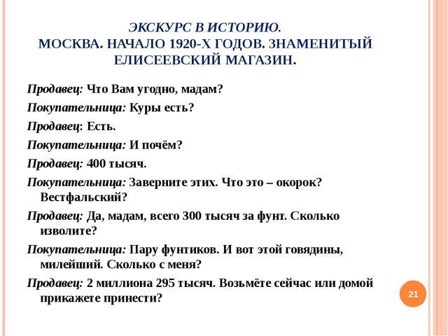 ЭКСКУРС В ИСТОРИЮ. МОСКВА. НАЧАЛО 1920-Х ГОДОВ. ЗНАМЕНИТЫЙ ЕЛИСЕЕВСКИЙ МАГАЗИ...