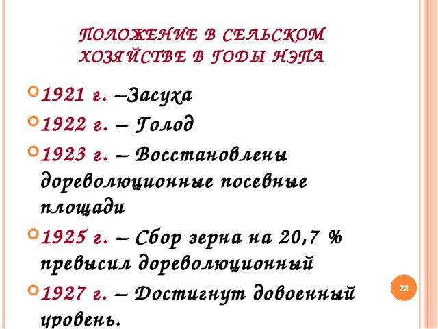 ПОЛОЖЕНИЕ В СЕЛЬСКОМ ХОЗЯЙСТВЕ В ГОДЫ НЭПА 1921 г. –Засуха 1922 г. – Голод 19...