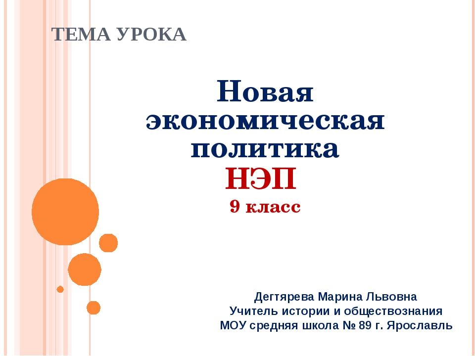 ТЕМА УРОКА Новая экономическая политика НЭП 9 класс Дегтярева Марина Львовна...