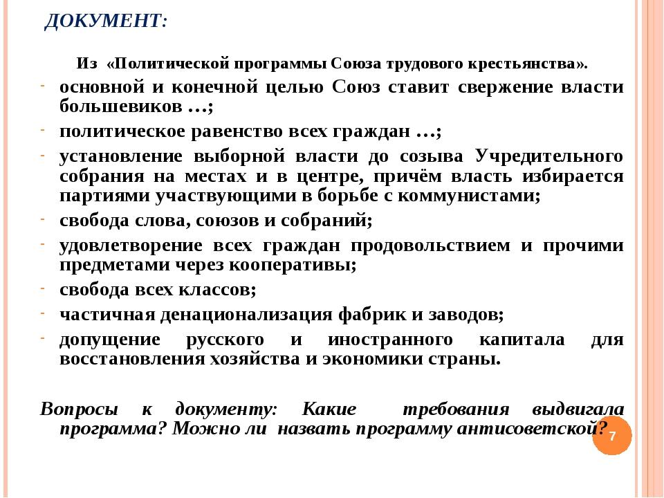 ДОКУМЕНТ: Из «Политической программы Союза трудового крестьянства». основной...