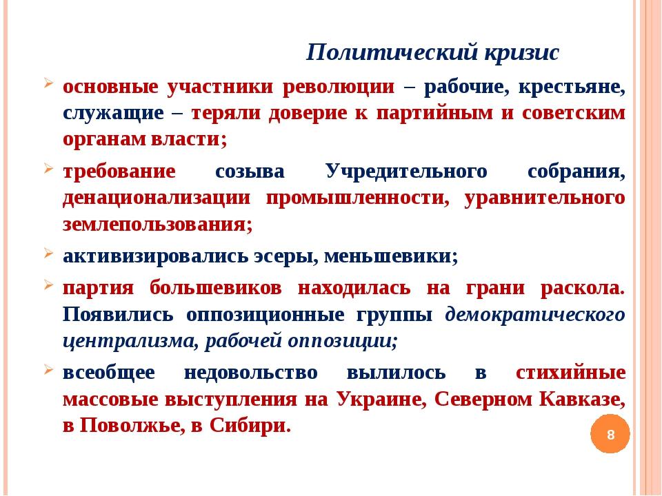 Политический кризис основные участники революции – рабочие, крестьяне, сл...
