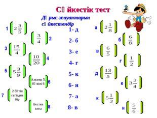Сәйкестік тест Дұрыс жауаптарын сәйкестендір Алымы 5, бөлімі 6 2 бүтін сегізд