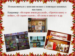 Познакомиться с книгами можно с помощью книжных выставок. Например: «История
