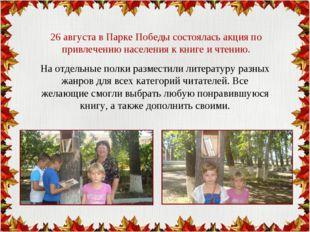 26 августа в Парке Победы состоялась акция по привлечению населения к книге и