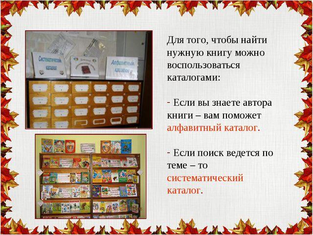 Для того, чтобы найти нужную книгу можно воспользоваться каталогами: Если вы...