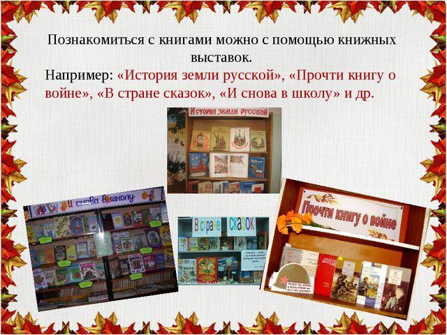 Познакомиться с книгами можно с помощью книжных выставок. Например: «История...