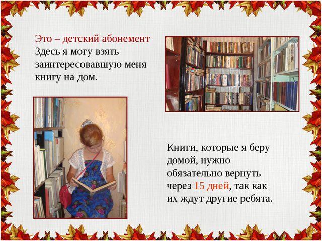 Это – детский абонемент Здесь я могу взять заинтересовавшую меня книгу на дом...