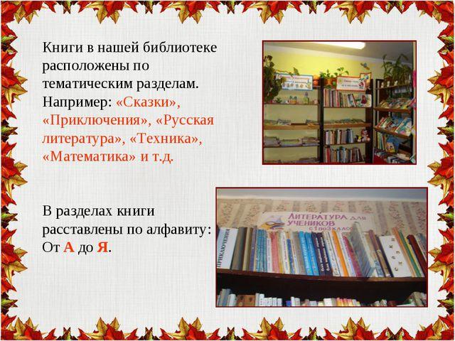 Книги в нашей библиотеке расположены по тематическим разделам. Например: «Ска...