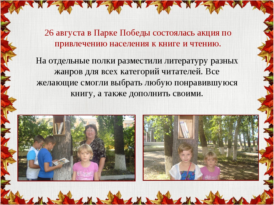 26 августа в Парке Победы состоялась акция по привлечению населения к книге и...
