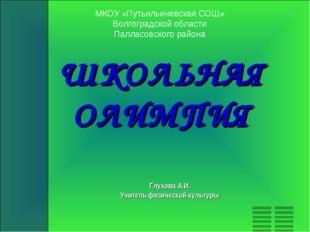 МКОУ «Путьильичевская СОШ» Волгоградской области Палласовского района ШКОЛЬН
