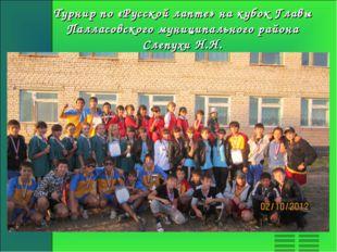 Турнир по «Русской лапте» на кубок Главы Палласовского муниципального района