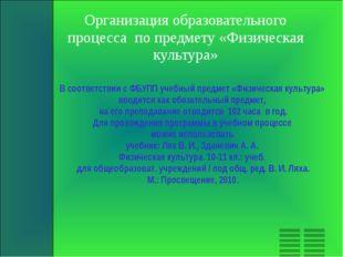 Организация образовательного процесса по предмету «Физическая культура» В соо