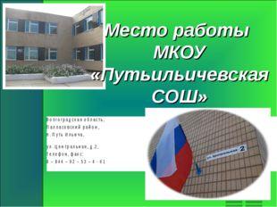 Место работы МКОУ «Путьильичевская СОШ»