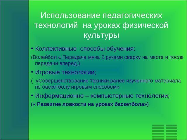 Использование педагогических технологий на уроках физической культуры Коллект...