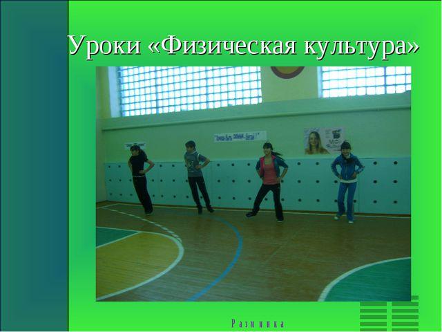 Уроки «Физическая культура»