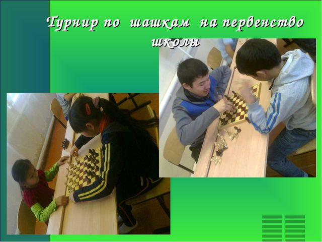 Турнир по шашкам на первенство школы