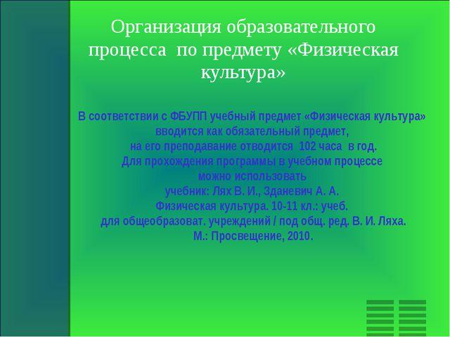Организация образовательного процесса по предмету «Физическая культура» В соо...