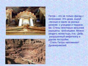 Петра – это не только фасад с колоннами. Это дома, выруб -ленные в скале на р