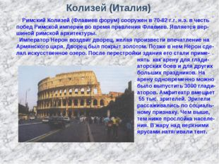 Колизей (Италия) Римский Колизей (Флавиев форум) сооружен в 70-82 г.г. н.э.