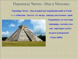 Пирамида Чичен – Ица воздвигнута индейцами майя в X веке н. э. в Мексике. Вы